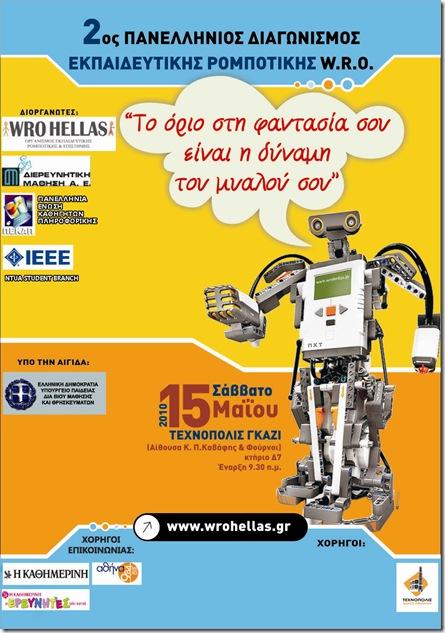 afisa2oudiagwnrobotics