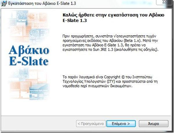 ESlate_3